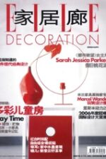 2006-elle-decoration-china